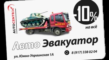 skidka10%